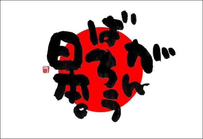 """Thư pháp ở Nhật Bản được xem như là một loại hình nghệ thuật siêu phàm, thanh thoát và thường do các thiền sư thể hiện, được gọi là thư đạo luôn gắn liền với nghệ thuật thiền đạo, trọng ý hơn trọng hình. Tại Triều Tiên, Nhật Bản, thư pháp cũng được đề cao. Trong các ngôi nhà cổ, người Nhật Bản thường dành một phòng cho nghi thức """"trà đạo"""", trên vách có một ngăn riêng (gian thờ, gọi là tokonoma) để treo một bức thư họa."""